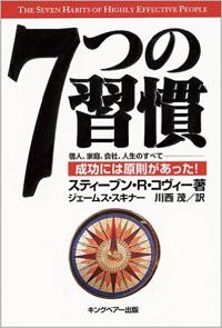 書籍「7つの習慣」