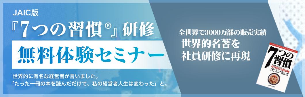 JAIC版『7つの習慣®』研修無料体験セミナー
